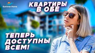 Недвижимость в Турции Квартиры в районе Оба теперь доступны всем Квартиры в Аланье