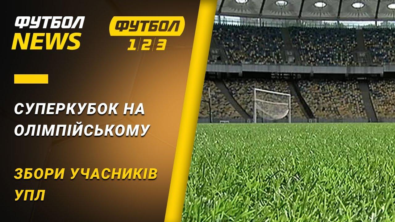 Футбол NEWS від 18.08.2020 Суперкубок пройде на Олімпійському, збори учасників УПЛ