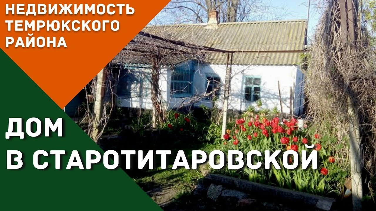 Голубицкая, Гостевой дом