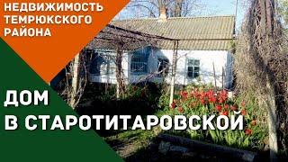 Недорогая недвижимость Темрюкского района | Купить дом в Темрюкском районе | Дома на юге