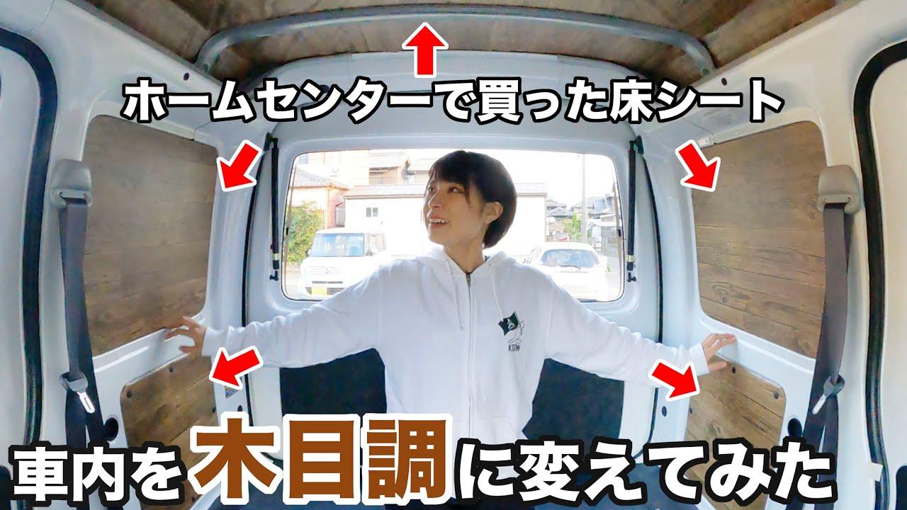 【軽バン改造】目隠し&日除けに!車中泊車の窓を木目調に変えてみた!【プラダン使用】