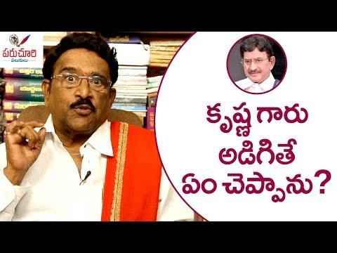 Paruchuri Gopala Krishna About Discussion on Elections With Super Star Krishna   Paruchuri Palukulu