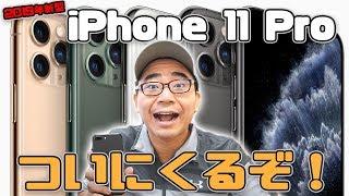 【速報】2019年の新型iPhoneついに発表!「iPhone 11」 「iPhone 11 Pro」「iPhone 11 Pro Max」は3種類で発売決定!発表内容やスペック総まとめ