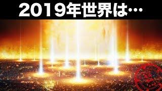 【衝撃】2019年予言ノストラダムスからの5つの警告 日本で大震災、洪水はあるのか!?【モルモル雑学】