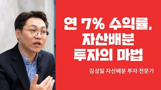 자산배분 투자 전문가 김성일 '연 7% 수익률 투자 포…