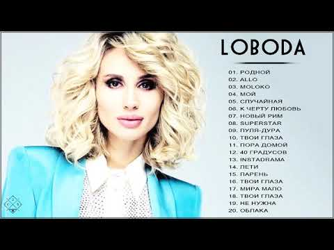 L O B O D A _ все песни Самые популярные