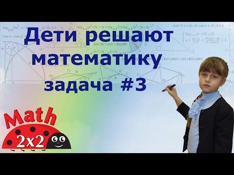 Дети решают математику 3 класс Олимпиада Кенгуру Задача про пятиугольники  #3