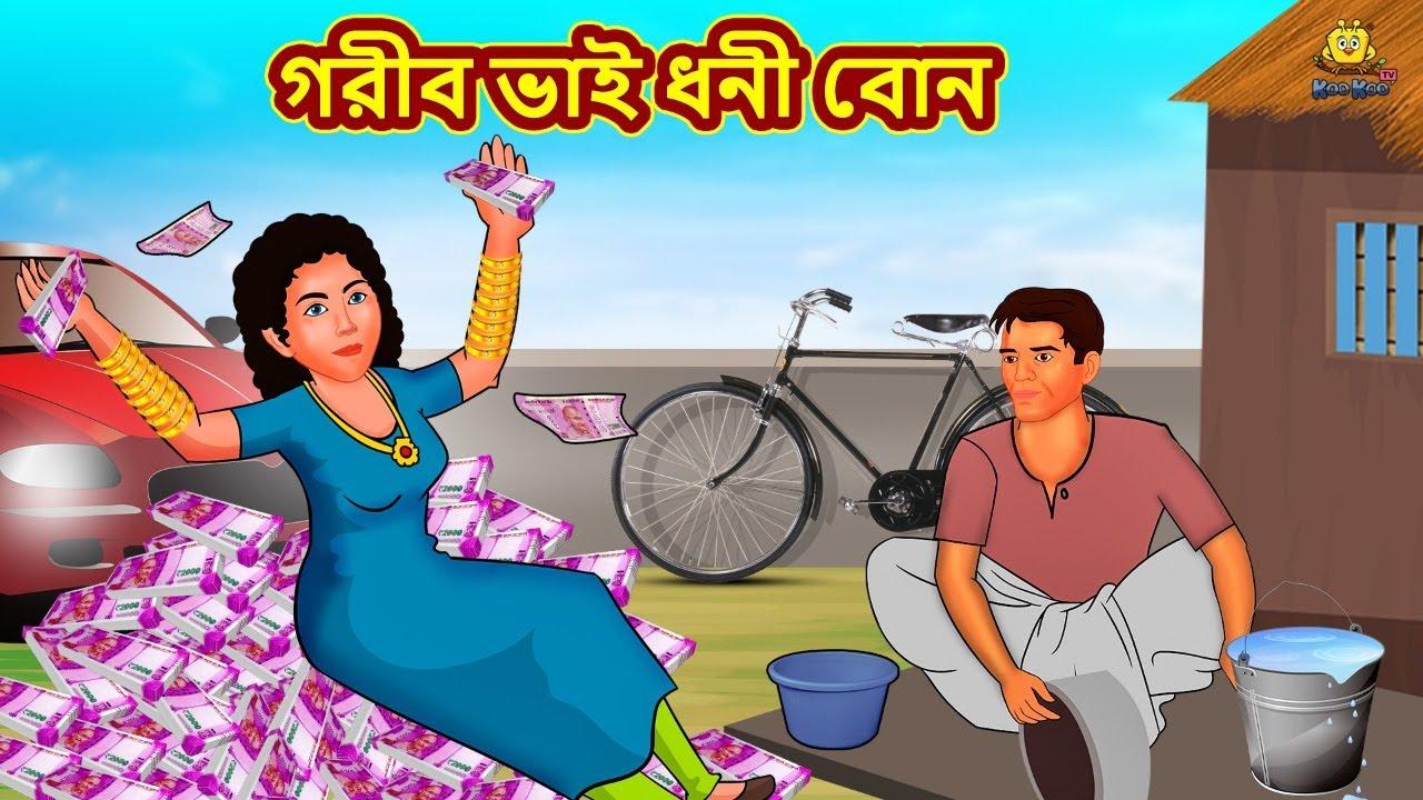 গরীব ভাই ধনী বোন | Bengali Story | Stories in Bengali | Bangla Golpo | Koo Koo TV Bengali