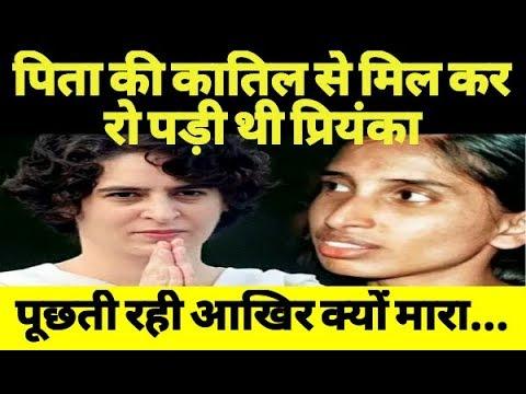 राजीव गांधी की कातिल से मिल कर रो पड़ी थी प्रियंका, पूछती रही आखिर क्यों मारा...