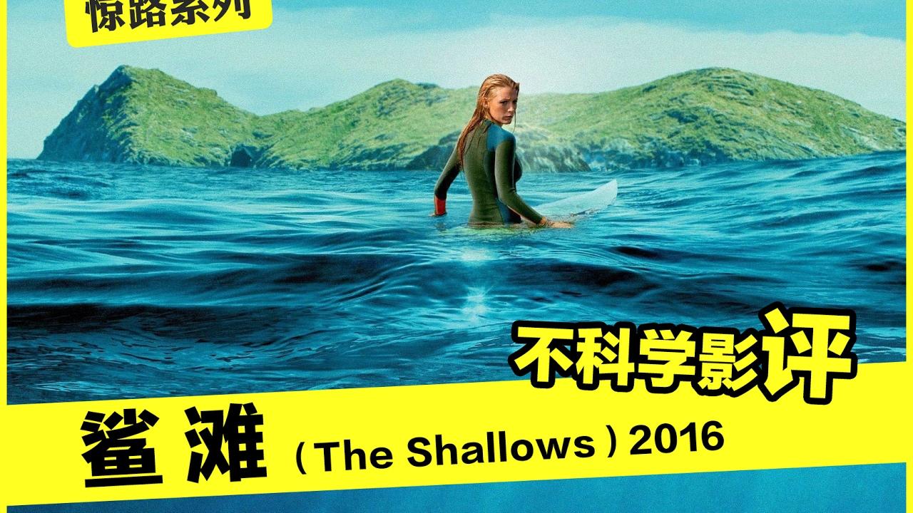 不科學影評丨《鯊灘/絕鯊島》完美示範了如何用美女拍攝小成本驚悚電影 - YouTube