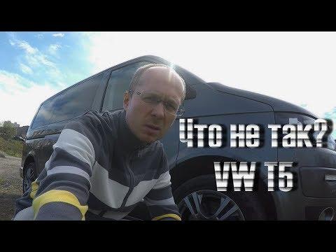 Что не так с VW T5 GP в процессе эксплуатации. ВАЖНО ЗНАТЬ!