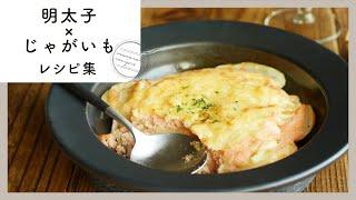 【明太子×じゃがいもレシピ集】間違いないおいしさ!色んなレシピにアレンジできる鉄板コンビ♪