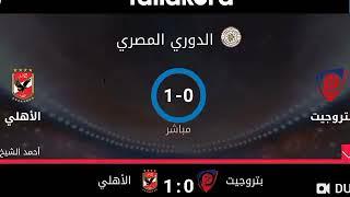 أهداف مباراة الاهلي و بيتروجيت 1-0 أحمد الشيخ لاتنسو الاشتراك