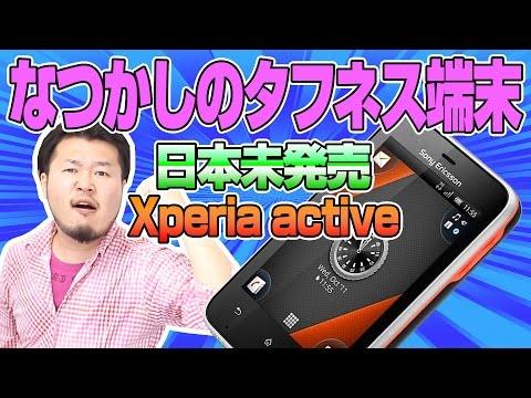 【なつかし端末】マジ名機だった日本未発売タフネスペリア!【 Xperia active , Sony Ericsson 】