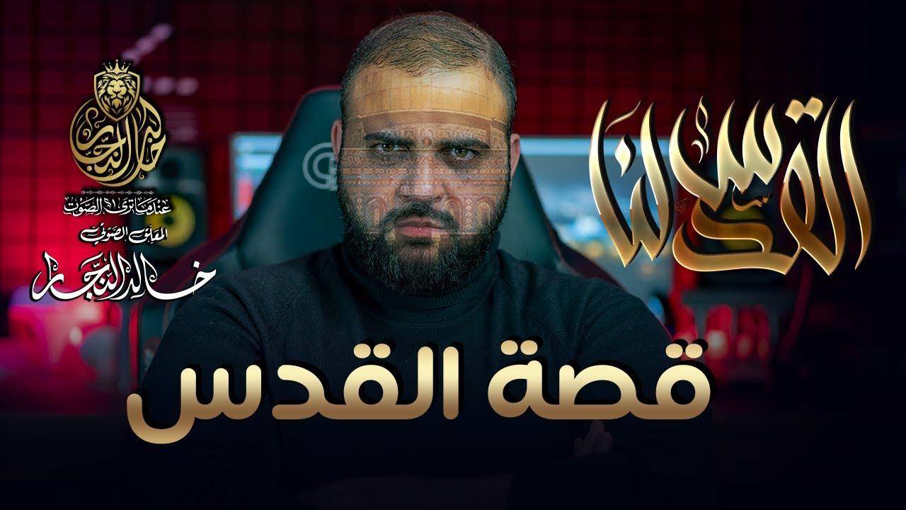 قصة القدس | ليس للتين أو الزيتون نغضب | شعر عبد الغني التميمي | مع خالد النجار ?