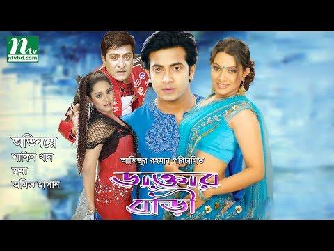 Bangla Movie: Daktar Bari | Shakib Khan, Jona & Amit Hasan | Bangla Full Movie