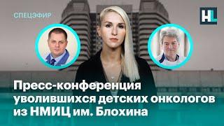 Пресс-конференция уволившихся детских онкологов из НМИЦ им. Блохина