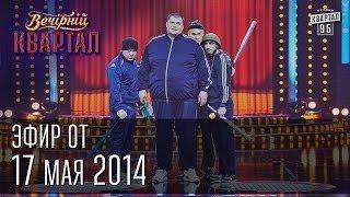 Вечерний Квартал от 17 мая 2014 | Путин и Кабаева | Шахматы и Янукович | Титушки