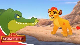 Мультфильмы Disney Хранитель лев Вперед Земли прайда Сезон 2 Серия 27