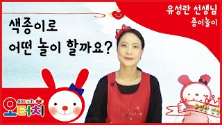 오터치 유성란 강사 - 종이놀이 /오감발달/문화센터/아…