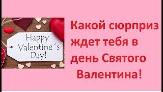 День Святого Валентина ! Что ждать?  Гадание на картах Таро