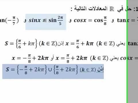 الشامل للتوسع في الدرس الحساب المثلثي تذكير