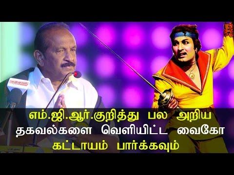 M.G.R. குறித்து பல அறிய தகவல்களை வெளியிட்ட வைகோ - கட்டாயம் பார்க்கவும் - Tamil News Live