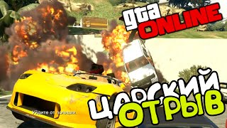 GTA Online - Часть 104