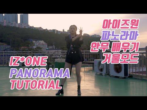 [튜토리얼] IZ*ONE (아이즈원) - Panorama (파노라마) 커버댄스 안무 배우기 거울모드 (Mirrored)