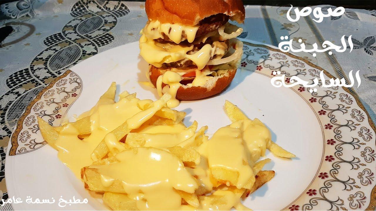 طريقة عمل صوص الجبن السايحة وأحلى ساندوتش برجر من مطبخي مطبخ نسمة عامر Youtube