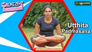Utthita Padmasana | யோகா For Health | 05/07/2017 | Puthuyugamtv