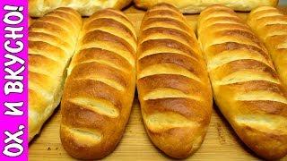 Венский Хлеб. Мягкий как Пух