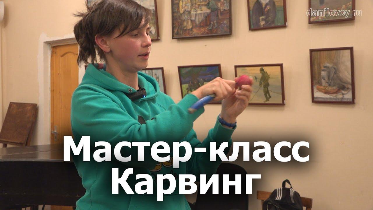 Мастер-класс для волонтёров-Поделки и украшения из овощей и фруктов-карвинг. Любовь Вакуленчик