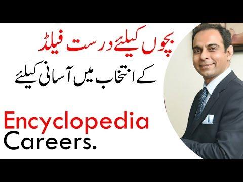 Encyclopedia Career | Qasim Ali Shah Foundation (To Buy: 0340-4235023)