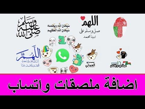 شرح اضافة ملصقات واستيكر للواتساب بأسهل طريقة Youtube