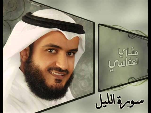 Surat Al Lail سورة الليل بصوت