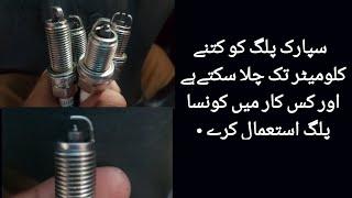 spark plug in hindi   spark plug working   iridium spark plugs vs normal by fir cars