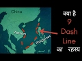 What is 9 dash line in hindi? south china sea issue?south china sea dispute in hindi