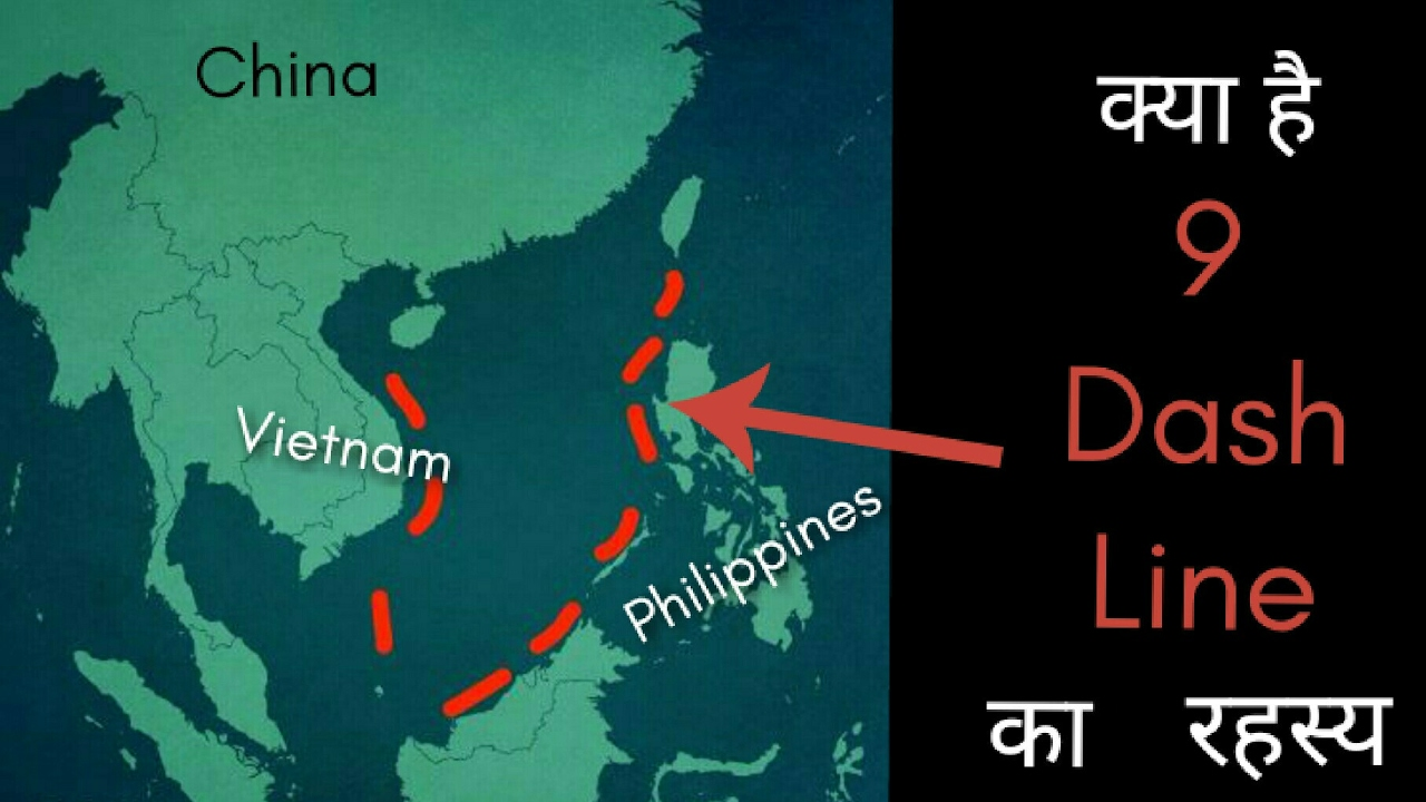 What is 9 dash line in hindi? south china sea issue?south ...