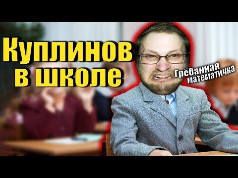 КУПЛИНОВ СДАЁТ ЭКЗАМЕНЫ / КУПЛИНОВ В ШКОЛЕ