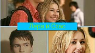 """Лучшие пары сериала """"Ранетки"""""""