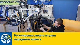 Регулировка люфта втулки переднего колеса