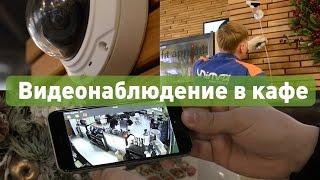 Видеонаблюдение в кафе(Организовать видеонаблюдение в кафе не сложно. Нужно только обратиться к профессионалам из компании ЮНИМА..., 2016-01-25T07:08:07.000Z)