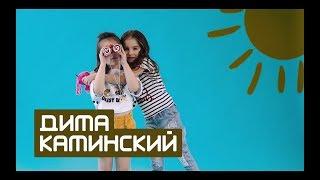 Смотреть клип Дима Каминский - По - Любому