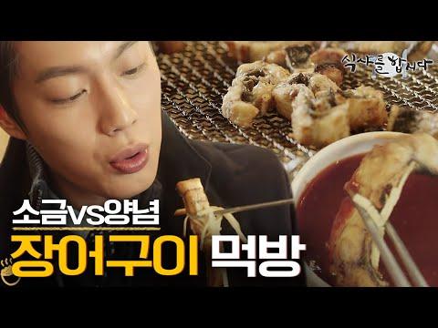[티비냥] (ENG/SPA/IND)Ginger Has Best Chewiness! Doo Joon's Tips For Eating Eel - Mukbang #Let'sEat