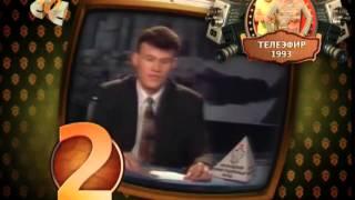 История российского шоу-бизнеса | Телеэфир года (1987-2010)