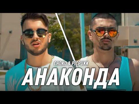 CHOKO & PICPUKK - ANACONDA / ЧОКО & ПИКПУК - АНАКОНДА (Official 4K Video)