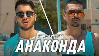 Смотреть клип Choko & Picpukk - Anaconda