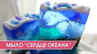 """Мыловарение. Мыло-кубик ручной работы """"Сердце океана"""""""