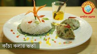 কাঁচা কলার ভর্তা - রুপচাঁদা রান্নাঘর   Kacha Kolar Vorta   Bengali Vorta Recipe